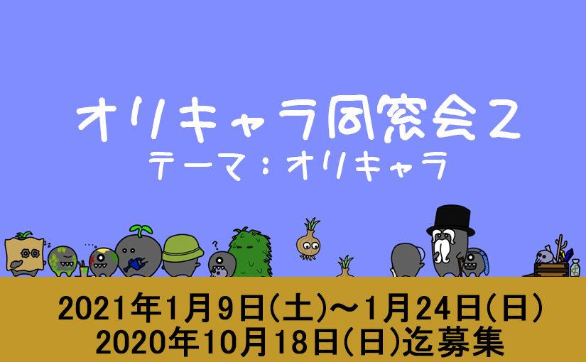 1月箱展MINI(mini5):オリキャラ同窓会2