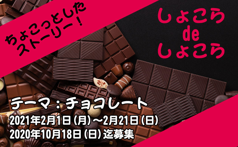 2月箱展MINI(mini6):しょこら de しょこら