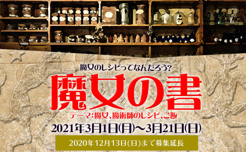 3月箱展MINI(mini7):魔女の書
