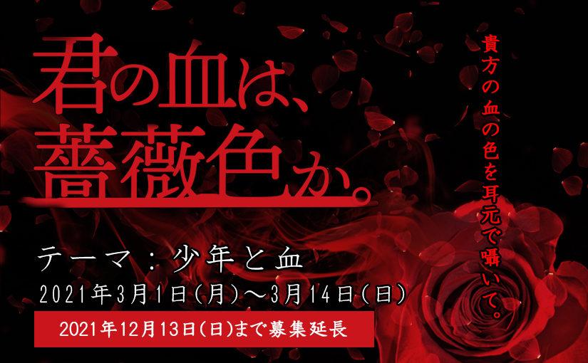3月箱展(50):君の血は薔薇色か