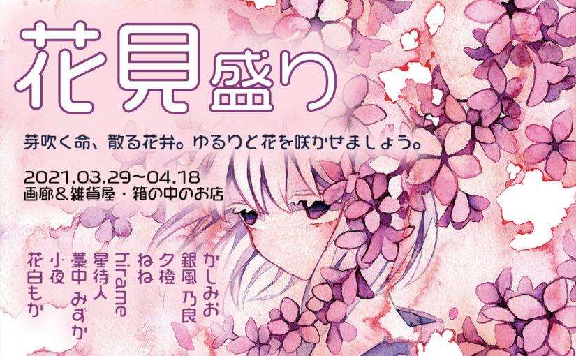 4月箱展MINI(mini8):花見盛り