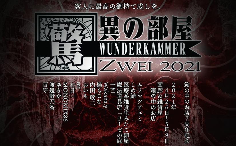 5月箱展(51):驚異の部屋ZWEI