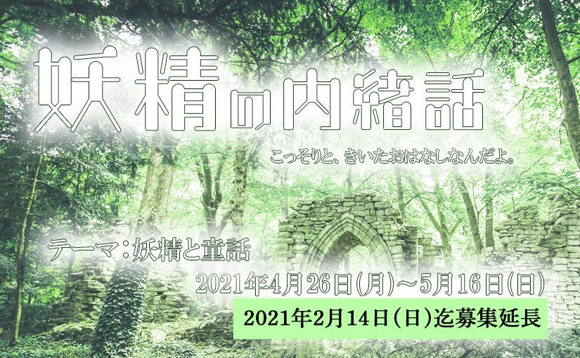 5月箱展MINI(mini9):妖精の内緒話