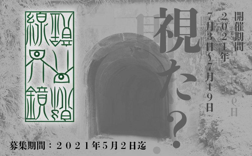 7月箱展(52):線界鏡