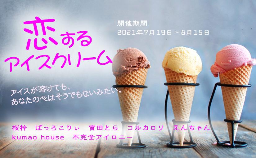 7月箱展MINI(mini11):恋するアイスクリーム