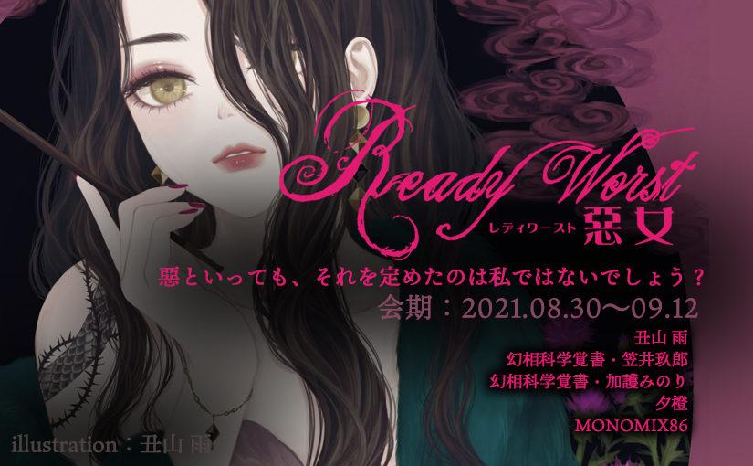 9月箱展(53):Ready Worst-惡女-