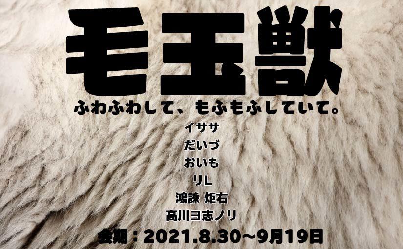 9月箱展MINI(mini13):毛玉獣