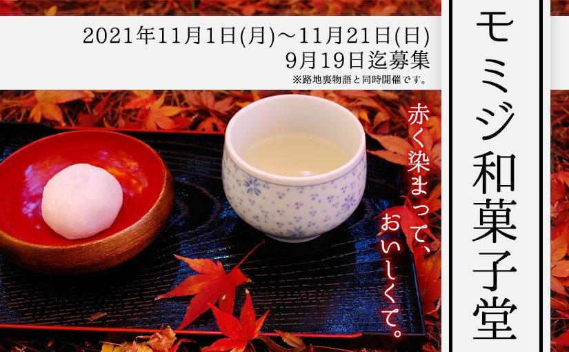 11月箱展MINI(mini15):モミジ和菓子堂