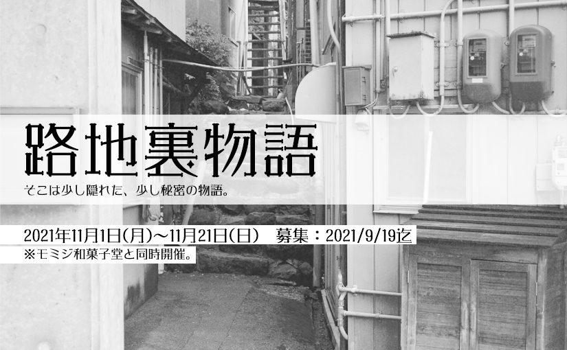 10月箱展MINI(mini14):路地裏物語
