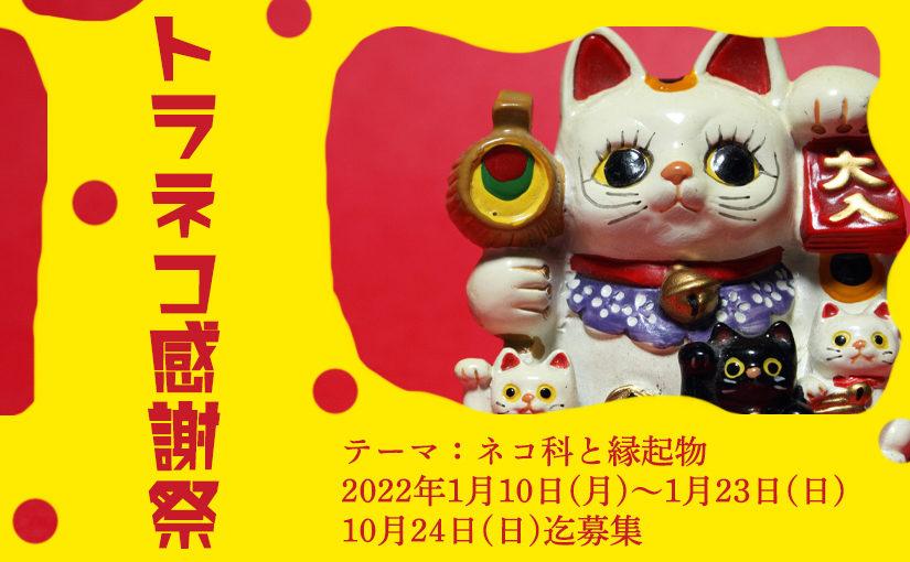 1月箱展MINI(mini17):とらねこ感謝祭