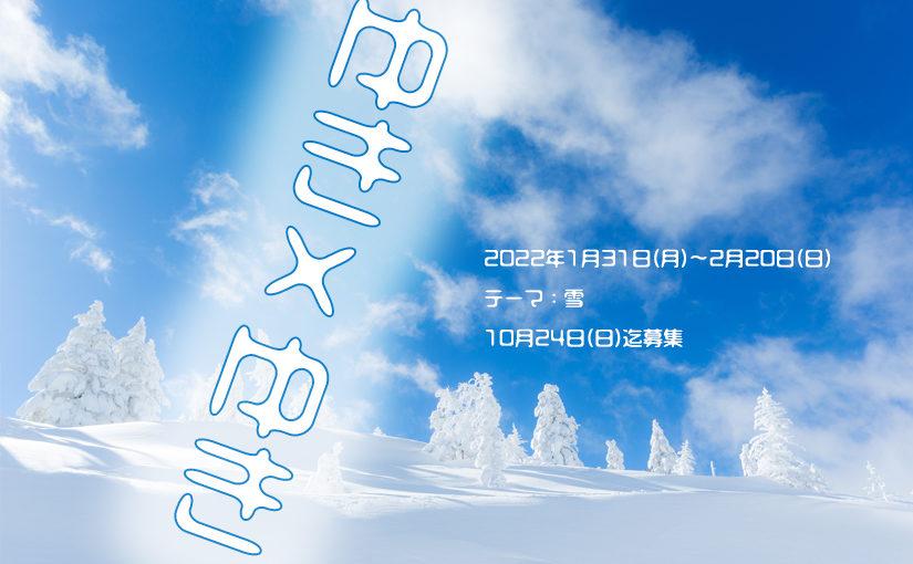 2月箱展MINI(mini18):ゆき×ゆき